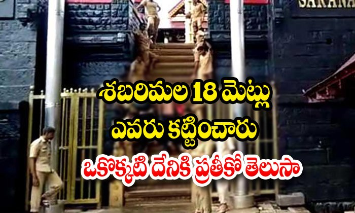 Significance Of 18 Steps In Kerala Shabarimala Ayyappa Swamy Sannidhanam
