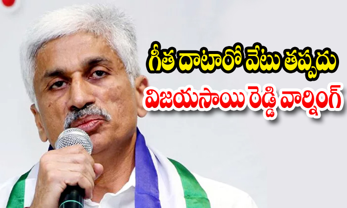 Vijayasaireddy Warning On Party Leaders- Telugu Political Breaking News - Andhra Pradesh,Telangana Partys Coverage Vijayasaireddy Warning On Party Leaders--Vijayasaireddy Warning On Party Leaders-