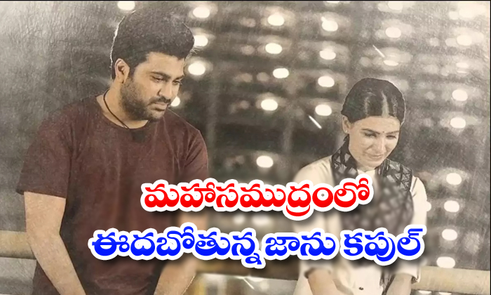 Ajay Bhupathi Next Movie With Sharva And Samantha-Ajaybhupathi Direct Jaanu Samantha In Jannu Sharwanandh Samantha