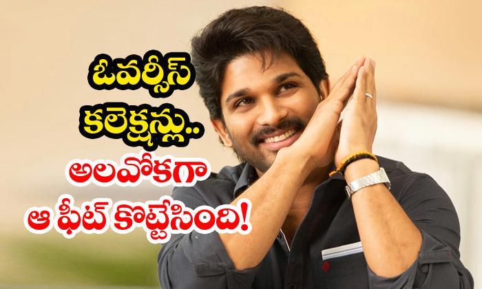 TeluguStop.com - Ala Vaikuntapuramulo Crosses 1 Million Mark In Usa