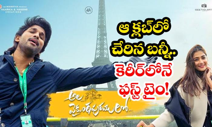 Ala Vaikuntapuramulo Enters 2 Million Dollar Club-Allu Arjun Collections Telugu Movie News Trivikram