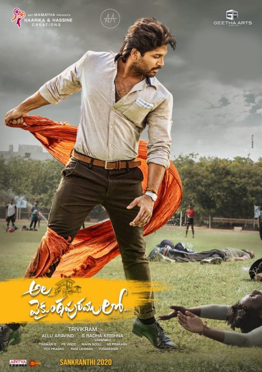 Telugu Ala Vaikunta Puramulo, Allu Arjun, Bunny Record, Tollywood Box Office, Tollywood Gossips, బన్నీ-Latest News