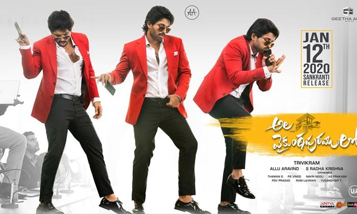 Allu Arjun Join In Tollywood Star List-Allu Allu Alavaikuntapuramlo And Trivikram Stylish