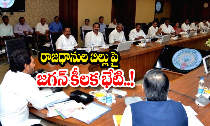 Jagan Meeting With YCP Ministers About Ap Capital Bill-Ap Capitals Ap Cm Mohan Reddy Chandrababu Naidu And