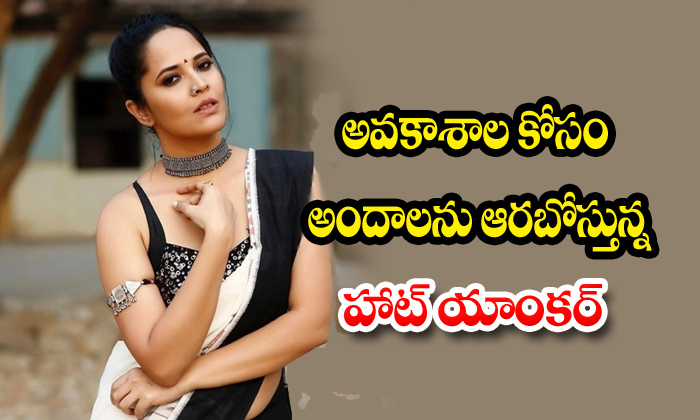 Present There Is No Offers In Anasuya Hands