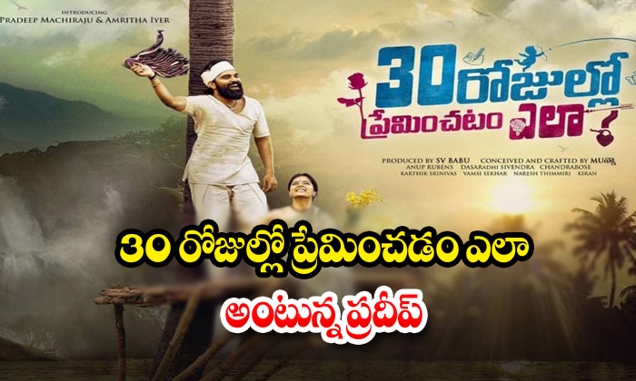 Anchor Pradeep Turned As A Hero Different Concept Movie-Different Movie Tollywood