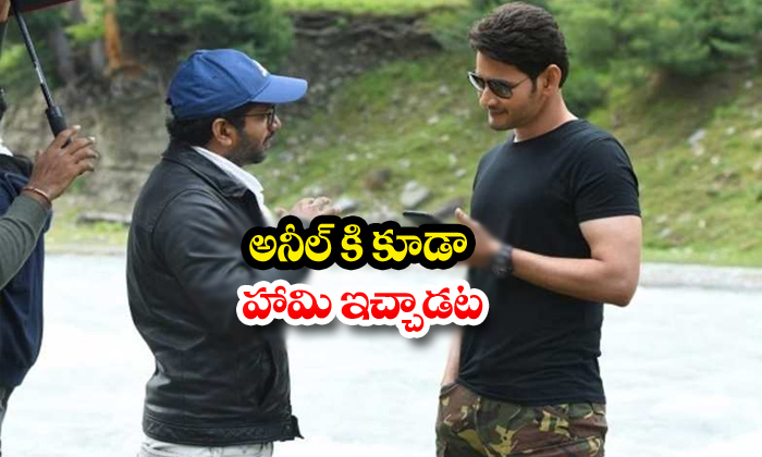 Mahesh Babu Give The Another Chance To Anil Ravipudi