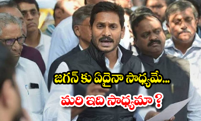 Any Thing Is Possible To Jagan Mohan Reddy