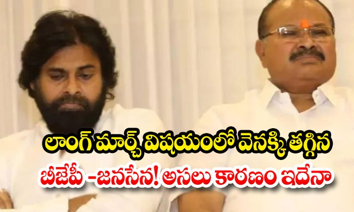 BJP And Janasena Long March Post Pond Due To Some Reasons-Bjp Long Some Reasons Ysrcp