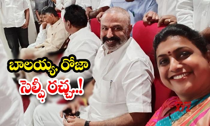 TeluguStop.com - Balaya Roja Selfie Rachcha