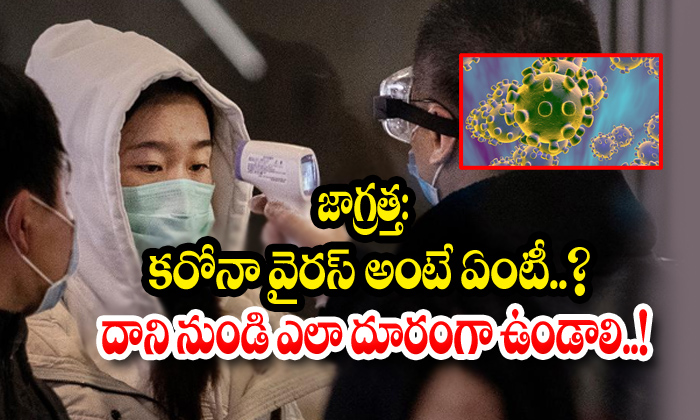 Be Careful With Corona Virus It Came To India Also-corona Virus,corona Virus In India,health Tips In Telugu,telugu Health Tips,telugu Viral News Update,viral In Social Media,కరోనా వైరస్-Be Careful With Corona Virus It Came To India Also-Corona Corona In Health Tips Telugu Telugu Health Viral News Update Viral Social Media కరోనా వైరస్