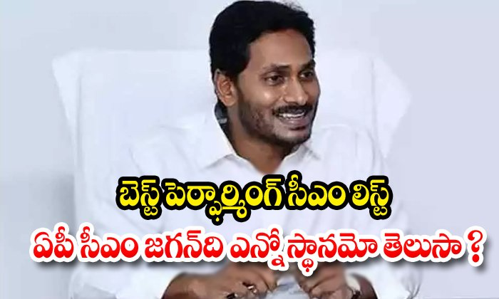 Best CM IN AP Jagan Get Fourth Place All Over India-Jagan Main National Media Condcut The Survey Up Cm Aditya Yoginath