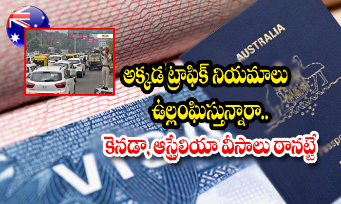 No Canada Oz Visas For Traffic Violators: Ludhiana Cops-Ludhiana Nri Telugu Nri News Updates Visa To Australia కెనడా ఆస్ట్రేలియా