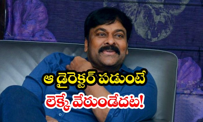TeluguStop.com - Chiranjeevi Should Have Worked With Trivikram