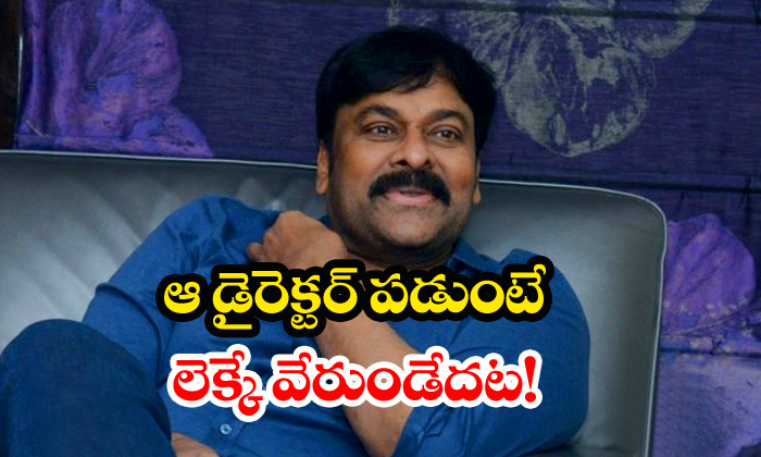 Chiranjeevi Should Have Worked With Trivikram-chiranjeevi,chiru152,telugu Movie News,trivikram -Chiranjeevi Should Have Worked With Trivikram-Chiranjeevi Chiru152 Telugu Movie News Trivikram