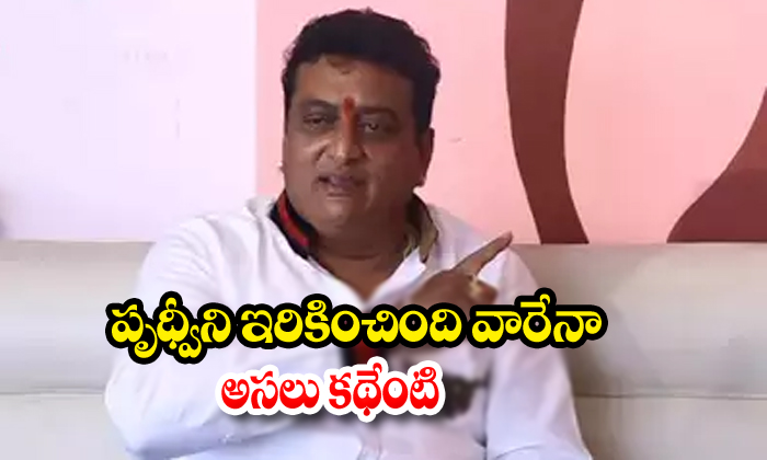 Comedian Pruthvi Comments On Ycp Party Leaders