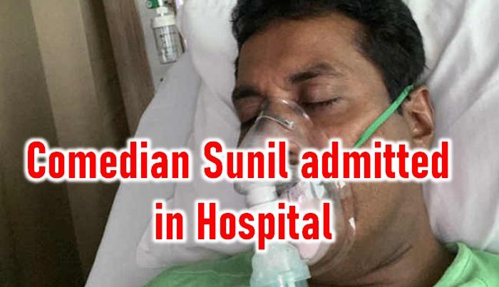 Comedian Sunil Admitted In Hospital!--Telugu Trending Latest News Updates Comedian Sunil Admitted In Hospital!--Comedian Sunil Admitted In Hospital!-