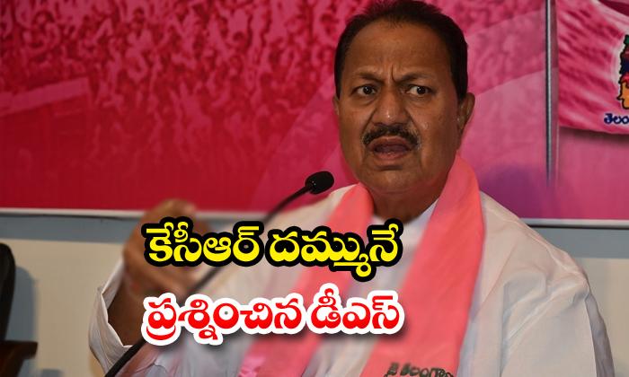 D Srinivas Comments On KCR-D Congress Telangana Cm Kcr