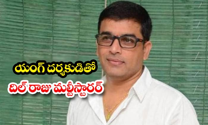 Dil Raju Plan To Multi Starer Movie With Young Director-multi Starer Movie,telugu Cinema,tollywood,young Director Telugu Tollywood Movie Cinema Film Latest News-Dil Raju Plan To Multi Starer Movie With Young Director-Multi Telugu Cinema Tollywood Director
