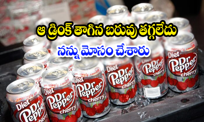 Drinking That Drink Did Not Reduce The Weight.-Doctor Pepper Company Shana Bakera Doctor Weight Weight Lose