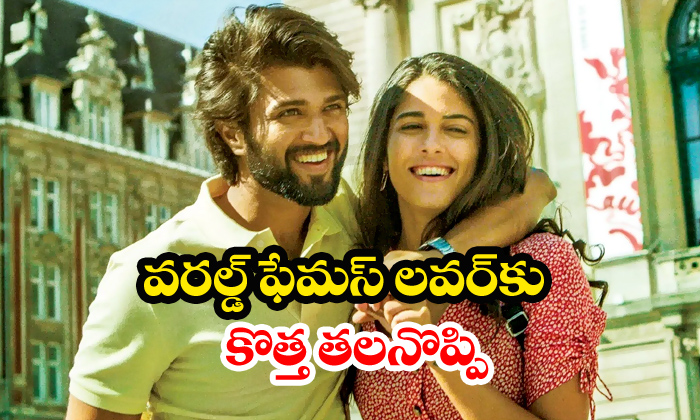 Editing Becomes Trouble For World Famous Lover-Catherine Tresa Raashi Khanna Vijay Devarakonda Lover