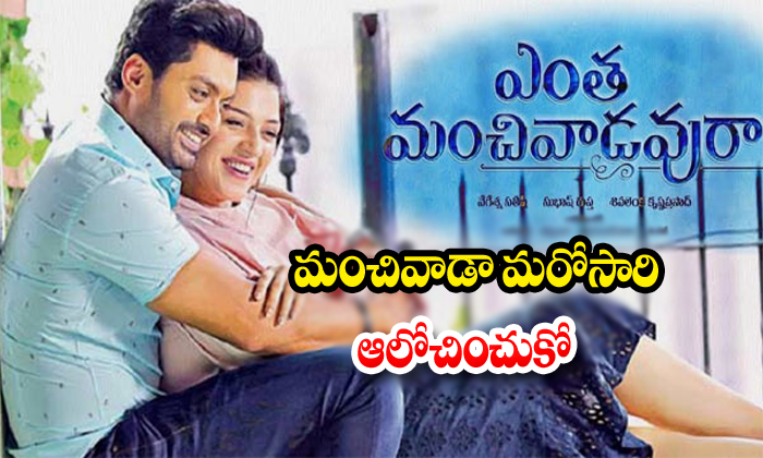 Enthamachivadavura Team Unit Thinking About Movie Hit Or Flop