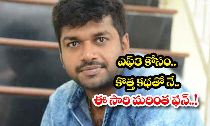 TeluguStop.com - F3 Anil Ravipudi Venkatesh Varun Tej