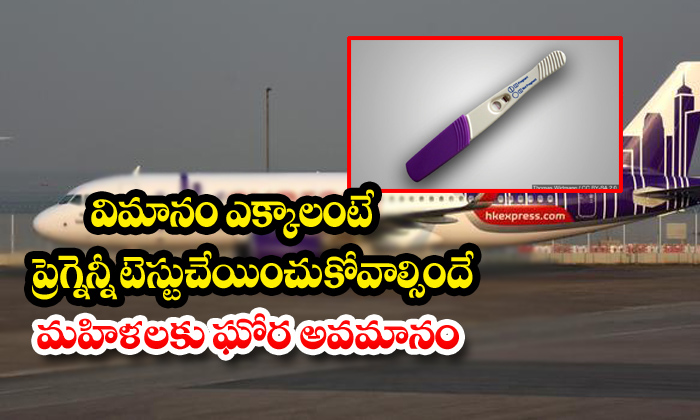 TeluguStop.com - Hong Kong Airline Makes Pregnancy Test Before Flying To Saipan