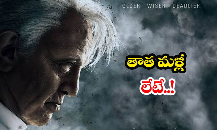 Indian 2 Movie Postponed Again-Kajal Aggarwal Kamal Hassan Release Date Shankar