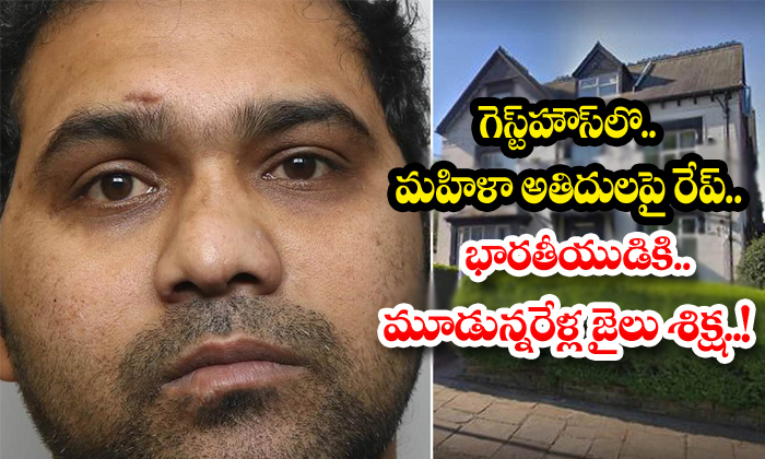 Indian Guest House Worker Jailed For Sexual Assaults On Women In UK-Nri Sexual Telugu Nri News Updates మహిళా అతిథులపై