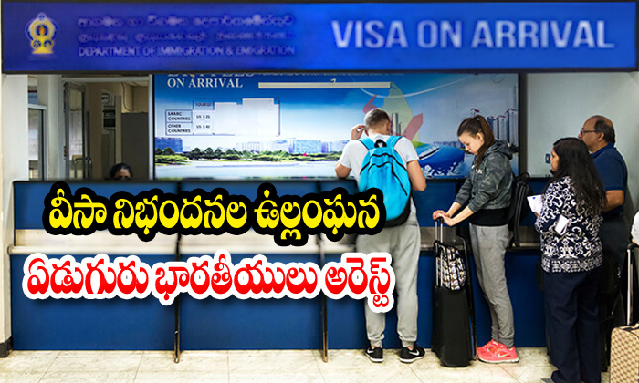 7 Indian Labourers Arrested In Sri Lanka For Violating Visa Rules-nri,sri Lanka,sri Lanka For Violating Visa Rules,telugu Nri News Updates Telugu NRI USA America Latest News (తెలుగు ప్రపంచం అంతర్జాతీయ-7 Indian Labourers Arrested In Sri Lanka For Violating Visa Rules-Nri Sri Rules Telugu Nri News Updates