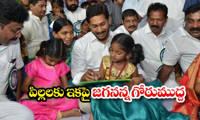 TeluguStop.com - Jagannanna New Scheme Launched Gorumudha
