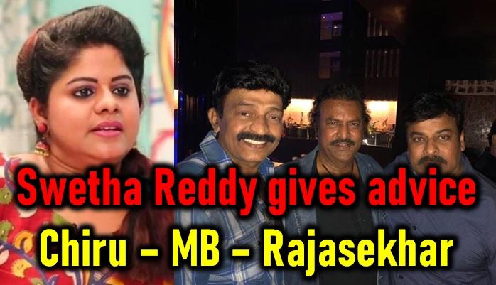 Journalist Swetha Reddy Advice To Chiranjeevi Rajasekhar And Mohan Babu!-Chiranjeevi Fight Journalist Maa Diary Event