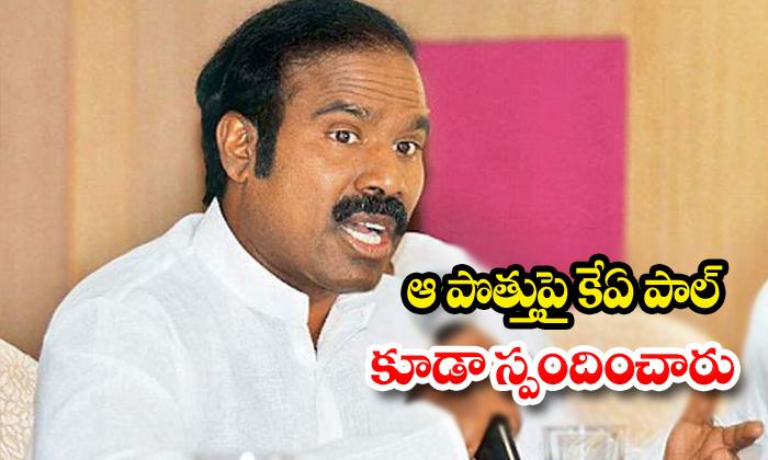 TeluguStop.com - Ka Paul Comments On Pawan Kalyan About Janasena And Bjp Alliance