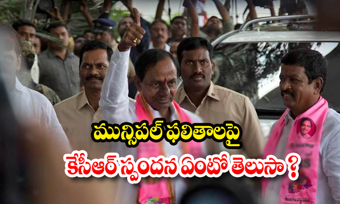 KCR Happy In Telangana Muncipal Elections Results-Telangana Cm Kcr. Kcr Party Trs Win All Distict Chief