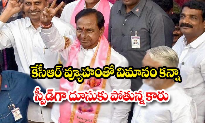 KCR Plan TRS Win Telangana Muncipality Elections-Kcr Cm Telangana Muncipal Elections Trs Ministers And Mla\\'s Focus On