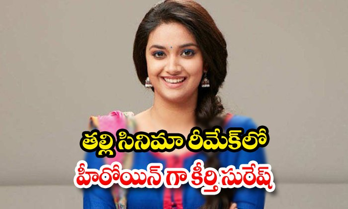 Keerthi Suresh Play Her Mother Role In Old Remake Movie-Keerthi Kollywood Old Movie Play Rajinikanth Tollywood
