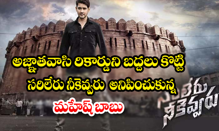 Mahesh Sarileru Nikevvaru Break The Record Of Pawan Kalyan Agnathavasi-break The Record Of Pawan Kalyan Agnathavasi,chiranjeevi,mahesh Babu,mahesh Babu Sarileru Nikevvaru,pawan Kalyan,pawan Kalyan Agn-Mahesh Sarileru Nikevvaru Break The Record Of Pawan Kalyan Agnathavasi-Break Agnathavasi Chiranjeevi Mahesh Babu Pawan Prabhas Saaho Sarileru Syeraa