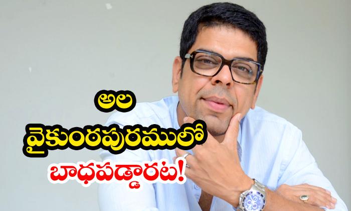 Murali Sharma Hurted With Ala Vaikuntapuramulo Producers-Allu Arjun Murali Telugu Movie News Trivikram