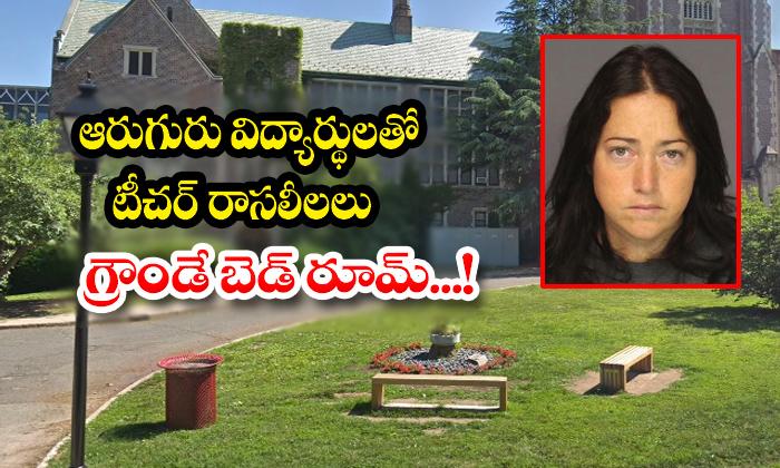 Teachers Sex With Six Students Grund As Bedroom-Nj Teacher Nicole Dufault Nri Teachers Telugu Nri News Updates విద్యార్థులతో టీచర్