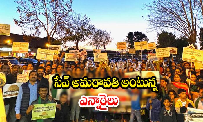 Nri Indians Demands Save Amaravati