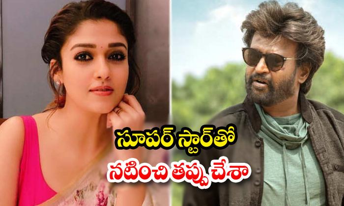 TeluguStop.com - Nayanatara Comments On Rajinikanth Darbar Movie
