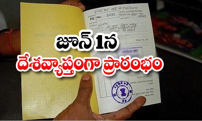 TeluguStop.com - One Nation One Ration Card June