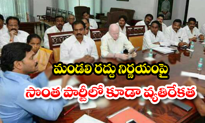 Opposition Within The YCP Party Over Decision To Dissolve Council-Ap Ycp Leaders Bill Council Support Un Employement Rajashekar Reddy