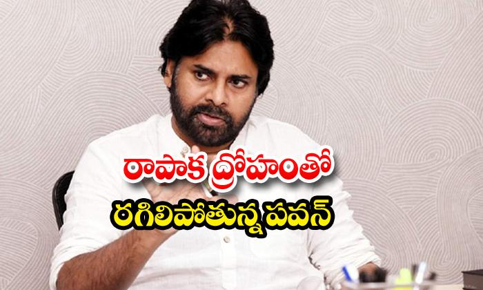 TeluguStop.com - Pawan Angry On Rapaka