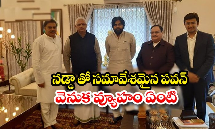 Pawan Kalyan Meets Bjp Working President Jp Nadda-janasena Chief Pawan Kalyan,pawan Kalyan,pawan Kalyan Delhi Tour Telugu Political Breaking News - Andhra Pradesh,Telangana Partys Coverage-Pawan Kalyan Meets BJP Working President Jp Nadda-Janasena Chief Pawan Delhi Tour