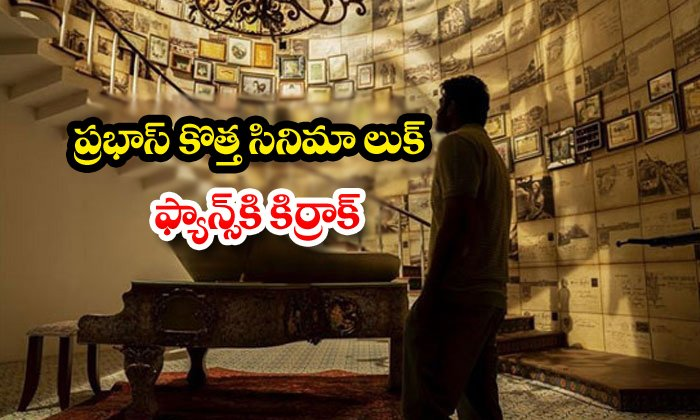 TeluguStop.com - Prabhas New Look Jaanu Movie Pooja Hegde