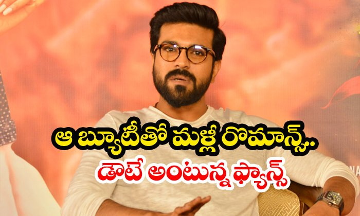 TeluguStop.com - Ram Charan To Pair Again With Kiara