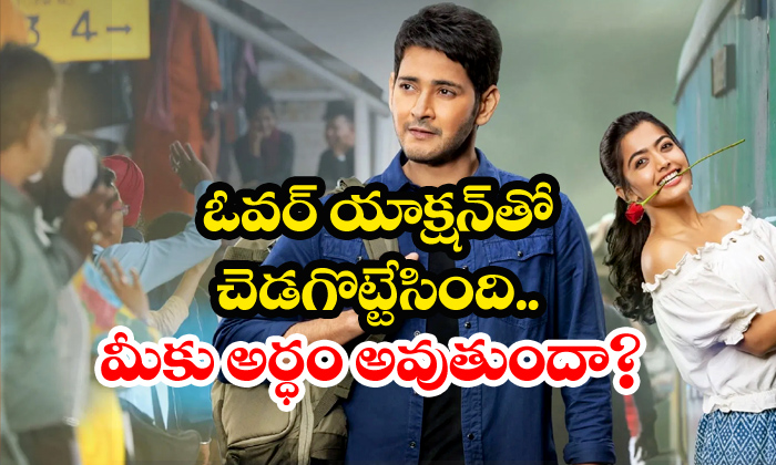 Rashmika Over Action Spoiler Of Sarileru Neekevvaru Movie