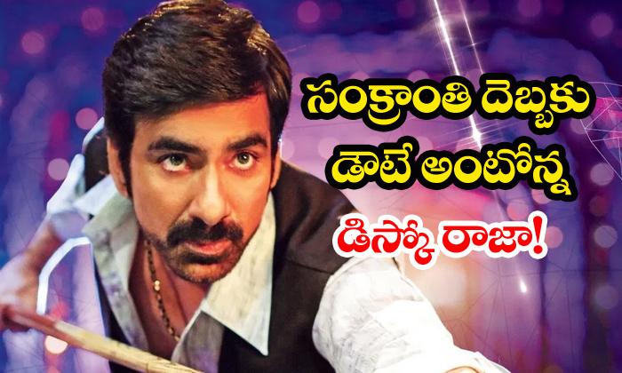 TeluguStop.com - Raviteja Disco Raja Release In Dilemma